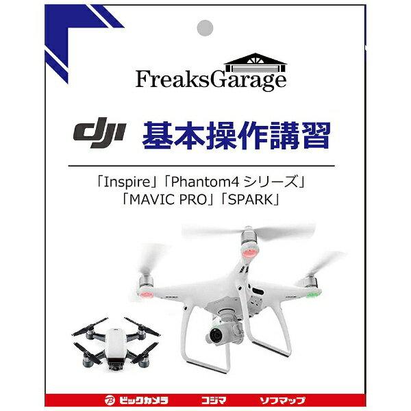 【送料無料】 FREAKSGARAGE 【ドローンスクール】DJI基本操作講習 FGDS1004