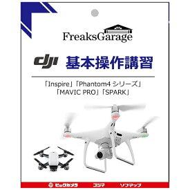 FREAKSGARAGE フリークスガレージ 【ドローンスクール】DJI基本操作講習 FGDS1004