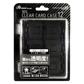 アンサー Answer 3DS用 クリアカードケース12 ブラック ANS-3D087BK【3DS】