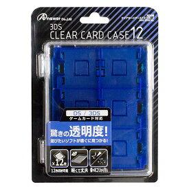 アンサー Answer 3DS用 クリアカードケース12 ブルー ANS-3D087BL【3DS】