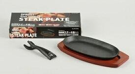 パール金属 PEARL METAL スプラウト 鉄鋳物製ステーキ皿 ミニ HB3054[HB3054]