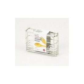 パール金属 PEARL METAL ビューノ ステンレス製水切りポケット HB3284[HB3284]