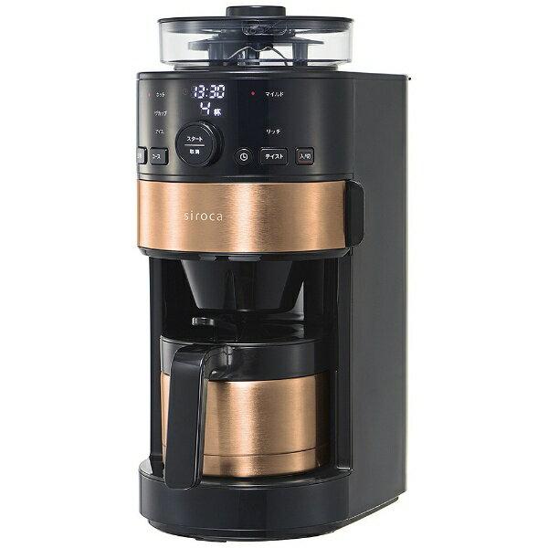 siroca SC-C123 コーヒーメーカー siroca ブラック/カッパーブラウン [全自動 /ミル付き][SCC123]【point_rb】