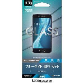 ラスタバナナ RastaBanana AQUOS sense lite用 ガラスパネル ブルーライトカット 0.33mm GB875AQOSL