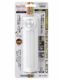 オーム電機 OHM ELECTRIC 【屋内専用】LEDセンサーアラームライト・人感センサー付 LSE-BY1-W LSE-BY1-W ホワイト
