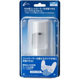 サイバーガジェット CYBER Gadget CYBER・コンパクト充電スタンド ホワイト CY-P4CCHS-WH【PS4】