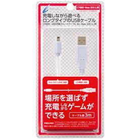 サイバーガジェット CYBER Gadget CYBER・USB充電ストレートケーブル3m ホワイト ×パープル CY-N2DLSTC3-WP【New3DS/New3DS LL/2DS/New2DS LL】