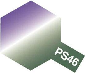 タミヤ TAMIYA ポリカーボネートスプレー PS-46 偏光パープル/グリーン