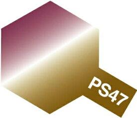 タミヤ TAMIYA ポリカーボネートスプレー PS-47 偏光ピンク/ゴールド