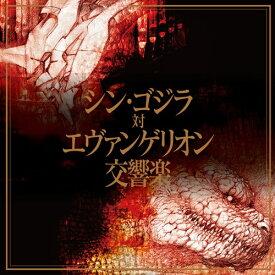 キングレコード KING RECORDS 天野正道(cond)/シン・ゴジラ対エヴァンゲリオン交響楽 通常盤【CD】