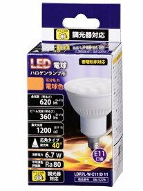 オーム電機 OHM ELECTRIC LED電球 (ハロゲン電球形・全光束620lm/電球色相当・口金E11) LDR7LWE11/D 11[LDR7LWE11D11]