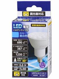 オーム電機 OHM ELECTRIC LDR7N-W-E11/D 11 LED電球 ハロゲン電球形 ホワイト [E11 /昼白色 /1個 /60W相当 /ハロゲン電球形][LDR7NWE11D11]