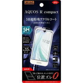 レイアウト rayout AQUOS R compact用 フィルム 5H 耐衝撃 BLカット アクリル 高光沢 RT-AQRCOFT/S1