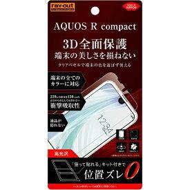 レイアウト rayout AQUOS R compact用 フィルム TPU 光沢 フルカバー 耐衝撃 RT-AQRCOF/WZD