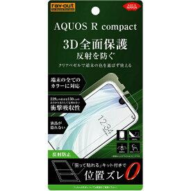 レイアウト rayout AQUOS R compact用 フィルム TPU 反射防止 フルカバー 衝撃吸収 RT-AQRCOF/WZH