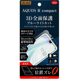 レイアウト rayout AQUOS R compact用 フィルム TPU 光沢 フルカバー 衝撃吸収 BLカット RT-AQRCOF/WZM