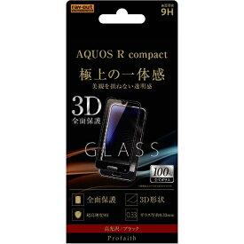 レイアウト rayout AQUOS R compact用 ガラスフィルム 3D 9H 全面保護 光沢/ブラック RT-AQRCORFG/CB