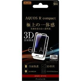 レイアウト rayout AQUOS R compact用 ガラスフィルム 3D 9H 全面保護 光沢/ホワイト RT-AQRCORFG/CW
