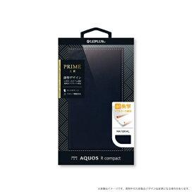 MSソリューションズ AQUOS R compact用 手帳型ケース 薄型PUレザーフラップケース「PRIME」 ネイビー LP-AQRCLPNV