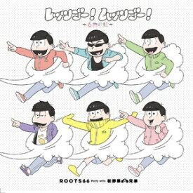 エイベックス・ピクチャーズ avex pictures ROOTS66 Party with 松野家6兄弟/レッツゴー!ムッツゴー!〜6色の虹〜(DVD付)【CD】
