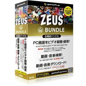 GEMSOFT 〔Win版〕 ZEUS Bundle 〜万能バンドル〜 画面録画/録音/動画&音楽ダウンロード [Windows用][ZEUSBUNDLEバンノウバント]