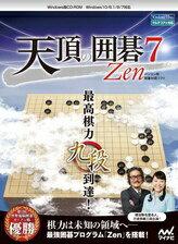 【送料無料】 マイナビ出版 〔Win版〕 天頂の囲碁7 Zen [Windows用]
