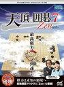 マイナビ出版 〔Win版〕 天頂の囲碁7 Zen [Windows用][テンチョウノイゴ7ZEN]