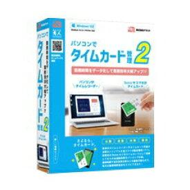 デネット De-Net 〔Win版〕 パソコンでタイムカード管理2 [Windows用][パソコンデタイムカードカンリ2]