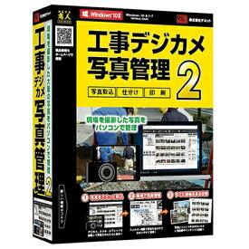 デネット De-Net 〔Win版〕 工事デジカメ写真管理2 [Windows用][コウジデジカメシャシンカンリ2]