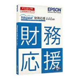 エプソン EPSON 〔1年間 ライセンス/Win/メディアレス〕 Weplat財務応援R4 Lite ダウンロード版 [Windows用][WEOZLA]