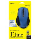 ナカバヤシ Nakabayashi MUS-RKF147BL マウス Digio2 F_lineシリーズ ブルー [BlueLED /5ボタン /USB /無線(ワイヤレス)][MUSRKF147BL]