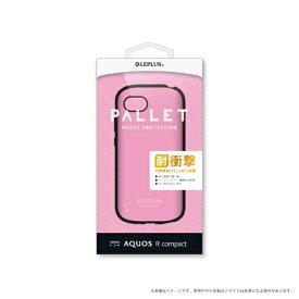 MSソリューションズ AQUOS R compact用 耐衝撃ハイブリッドケース「PALLET」 ピンク LP-AQRCHVCPK