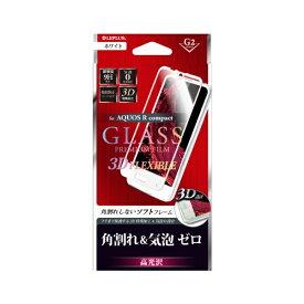 MSソリューションズ AQUOS R compact用 ガラスフィルム[G2] 3DFLEXIBLE ホワイト 0.20mm LP-AQRCFGFCWH
