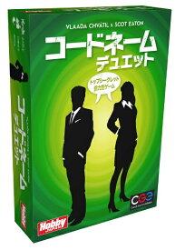 ホビージャパン Hobby JAPAN 【再販】コードネーム:デュエット 日本語版