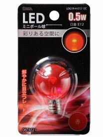 オーム電機 OHM ELECTRIC LDG1R-H-E12 12C LED電球 ミニボール電球形 レッド [E12 /赤色 /1個 /ボール電球形][LDG1RHE1212C]