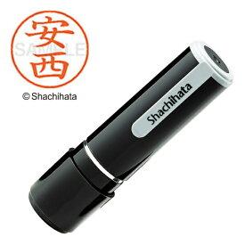 シヤチハタ Shachihata ネーム9 既製 安西  XL-90082[XL90082]
