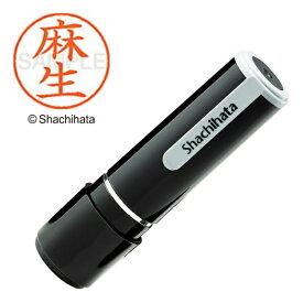 シヤチハタ Shachihata ネーム9 既製 麻生  XL-90125[XL90125]