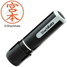 シヤチハタ Shachihata ネーム9 既製 宮本  XL-91885[XL91885]