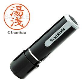 シヤチハタ Shachihata ネーム9 既製 湯浅  XL-91961[XL91961]