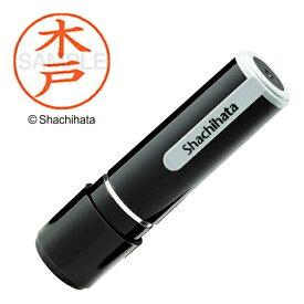 シヤチハタ Shachihata ネーム9 既製 木戸  XL-90874[XL90874]