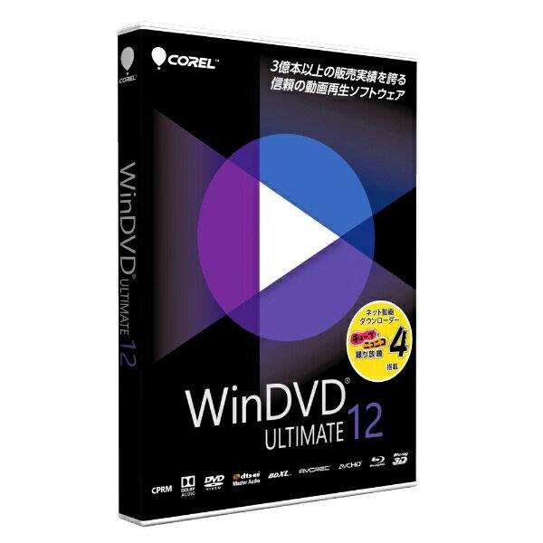 コーレルコーポレーション 〔Win版〕 WinDVD Ultimate 12 [Windows用][WINDVDULTIMATE12]