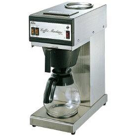 カリタ Kalita KW-15 コーヒーメーカー カリタ[KW15パワーアップ]