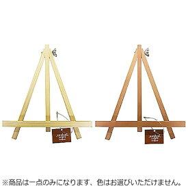 林イマニティ HAYASHI IMANITY 867 ミニイーゼル【色指定不可】