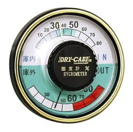 トーリハン デュアル湿度計