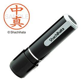 シヤチハタ Shachihata ネーム9 既製 中真  XL-92266[XL92266]