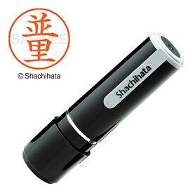 シヤチハタ Shachihata ネーム9 既製 並里  XL-92291[XL92291]