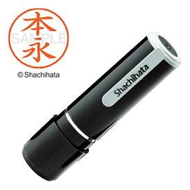 シヤチハタ Shachihata ネーム9 既製 本永  XL-92352[XL92352]