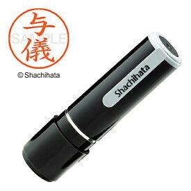シヤチハタ Shachihata ネーム9 既製 与儀  XL-92373[XL92373]