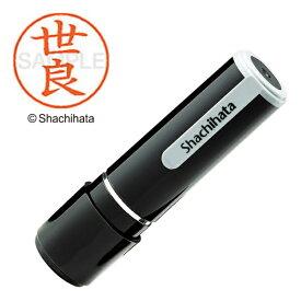 シヤチハタ Shachihata ネーム9 既製 世良  XL-92621[XL92621]