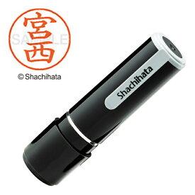 シヤチハタ Shachihata ネーム9 既製 宮西  XL-92800[XL92800]